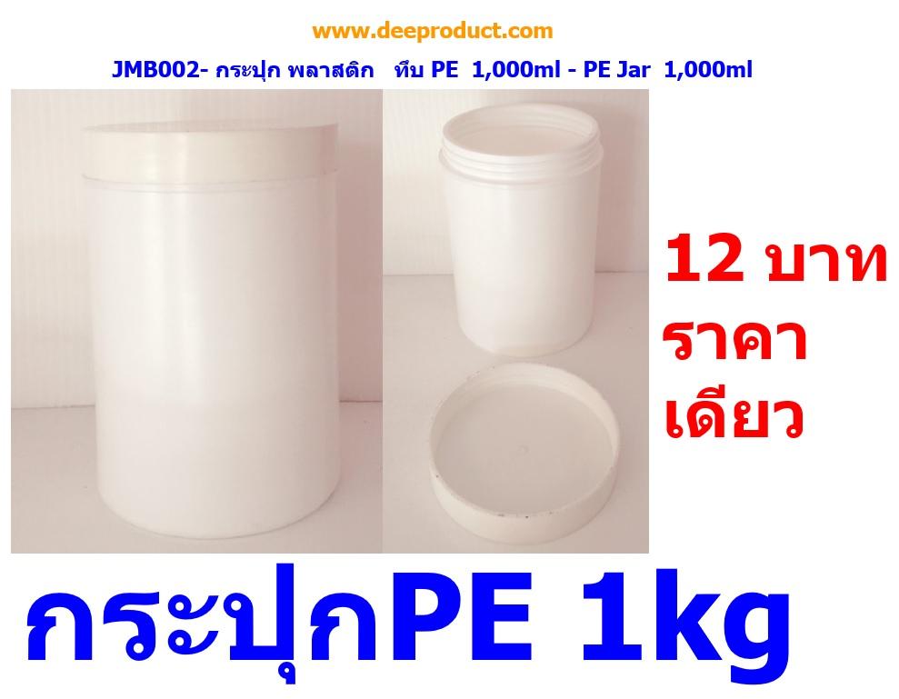 กระปุก PE 1กิโล